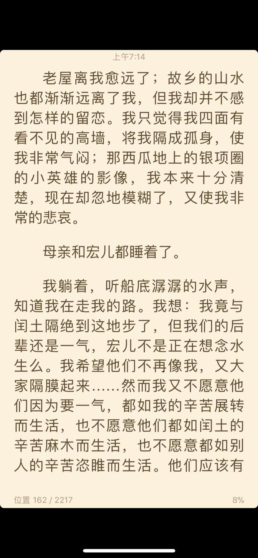 {日记}再读鲁迅