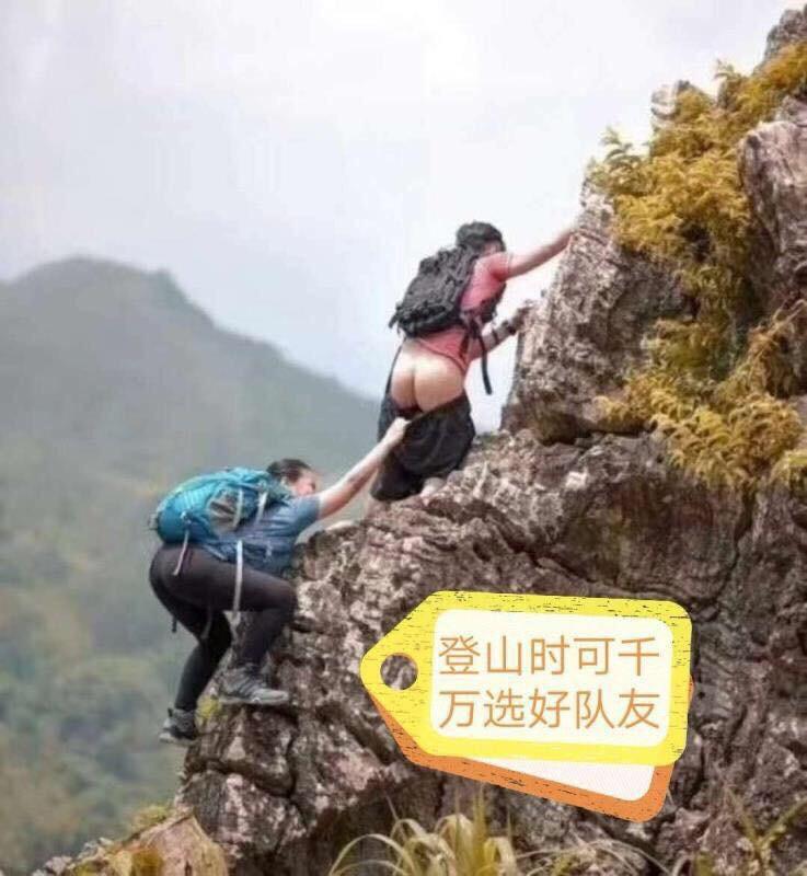 {驴行}登山要穿内裤